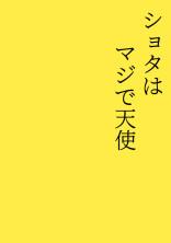癒しのショタ<短編集>