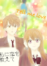 私に恋を教えて