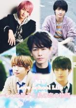 MY Love school Life  〜5人の男子と私の恋の物語〜