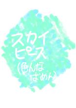 スカイピース!(色んな場面)