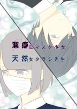 潔癖症マスク少女と天然女タラシ先生