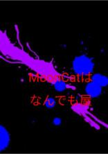 MoonCatは何でも屋   【コラボ小説】