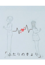 ふたりの関係 Hikaru, Y