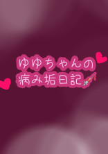 ゆゆちゃんの病み垢日記💉