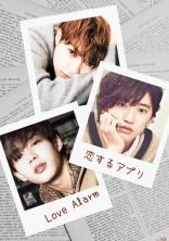 恋するアプリ{Lovealarm}
