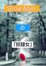 Snow Manの「奴隷女」