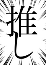実/況/者 BL