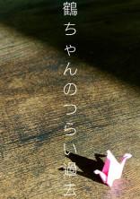 鶴ちゃんのつらい過去
