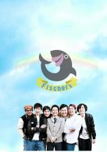 お魚中学校での出来事(Fischer's( ๑≧ꇴ≦)ゞアデュー!!!!)