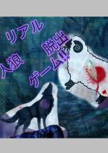 〜リアル脱出人狼ゲーム人間の抵抗〜