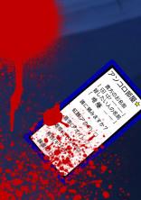 とあるアプリサイトの「アンクロ☆」殺したい人を書けば必ず実行するアプリです