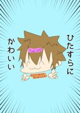 おえかきっ!()