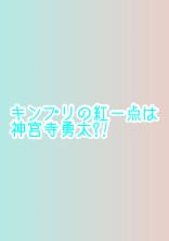 キンプリの紅一点は神宮寺勇太?!