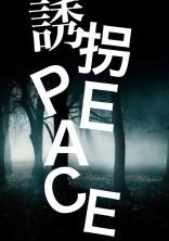 誘拐PEACE
