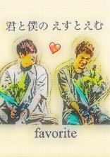 『 favorite 』ep 3.