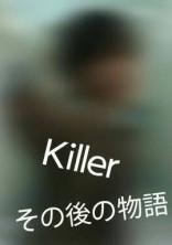 Killer その後の物語