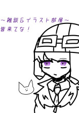 ~イラスト雑談部屋~(リクもどうぞ!)