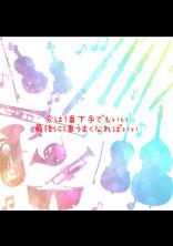 苺坂高等学校吹奏楽部🎼.•*¨*•.¸¸🎶🎼.•*¨*•.¸¸🎶
