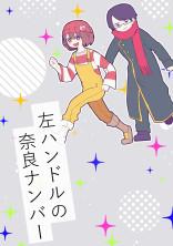 左ハンドルの奈良ナンバー【tnsho】【無期更新停止中】