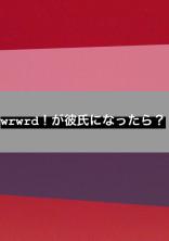 関西弁実況者が彼氏になったら?【無期更新停止中】
