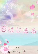 恋はじまる【完】