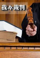 調査記録/法廷記録