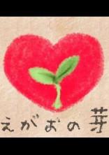 えがおの芽