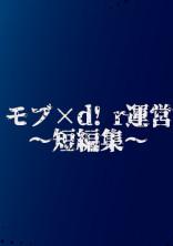 モブ×d! r運営〜短編集〜