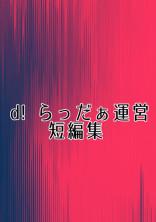 d! r運営  ♡〘 短編集 〙