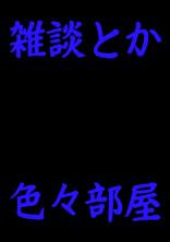 夕喜(ちゅうに)の雑談部屋(活動報告etc…)