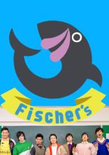 Fischer's×俺のBL短編集(※リクエスト制)