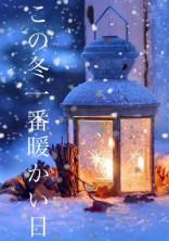 この冬1番暖かい日