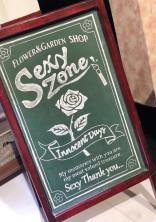 Sexy Zoneとの恋_💓💭