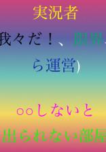実況者(wrwrd!、gnki、らunei)○○しないと出られない部屋