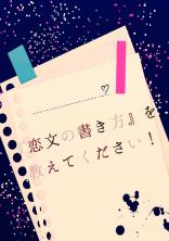 『恋文の書き方』を教えてください!