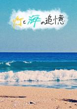 灯と海の追憶