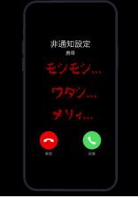 非通知の電話【第3体育館組】