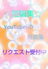 ☆短編集☆