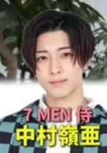 7MEN侍物語~嶺亜編~