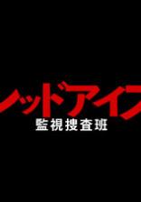レッドアイズ~監視捜査班オリジナルストーリー~