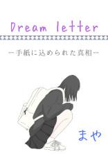Dream letter  〜手紙に込められた真相〜