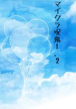 マイクラ呪鬼1,2
