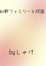 松野ファミリーとKR国
