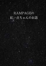 RAMPAGEの紅一点ちゃんのお話