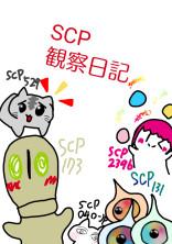 ~SCP観察日記~