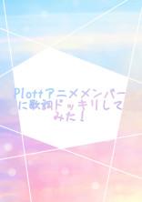 Plottアニメメンバーに歌詞ドッキリしてみた!