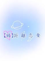 【縁】距 離 恋 愛