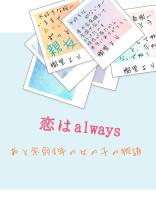 恋はalways