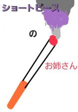 ショートピースのお姉さん【syp】