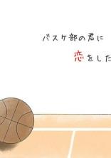 バスケ部とバスケ部の恋